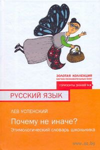 Почему не иначе? Этимологический словарь школьника. Лев Успенский