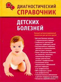 Диагностический справочник детских болезней. Надежда Полушкина
