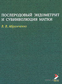 Послеродовой эндометрит и субинволюция матки. Валерий Абрамченко