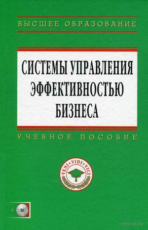 Системы управления эффективностью бизнеса (+ CD). Нияз Абдикеев