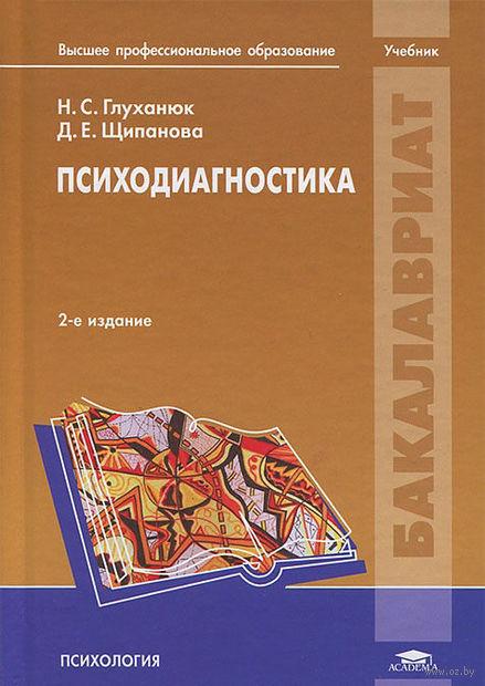 Психодиагностика. Наталья Глуханюк, Дина Щипанова