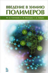 Введение в химию полимеров — фото, картинка