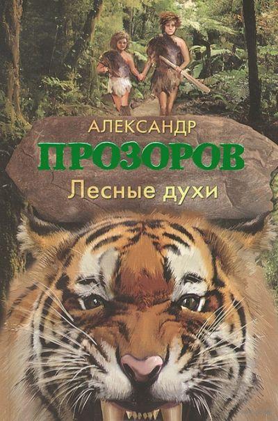 Лесные духи. Александр Прозоров