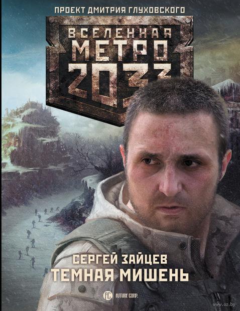 Метро 2033. Темная мишень (м). Сергей Зайцев