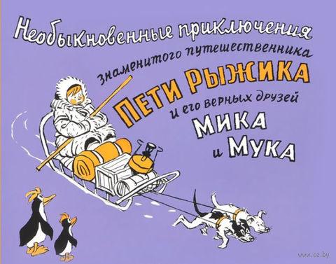 Необыкновенные приключения знаменитого путешественника Пети Рыжика и его друзей Мика и Мука. Иван Семенов
