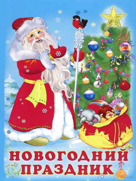 Новогодний праздник. Ирина Гурина