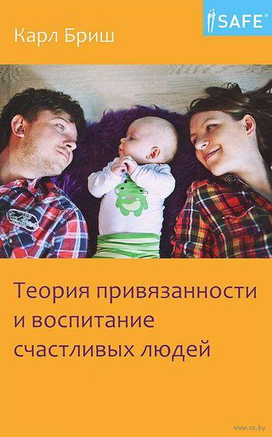 Теория привязанности и воспитание счастливых людей. Карл Бриш