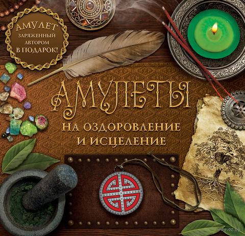 Амулеты на оздоровление и исцеление. Дмитрий Гардин