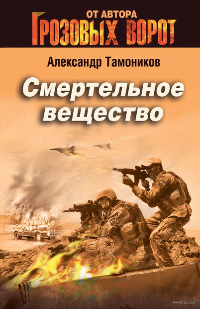 Смертельное вещество (м). Александр Тамоников