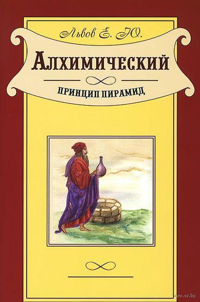 Алхимический принцип пирамид. Евгений Львов