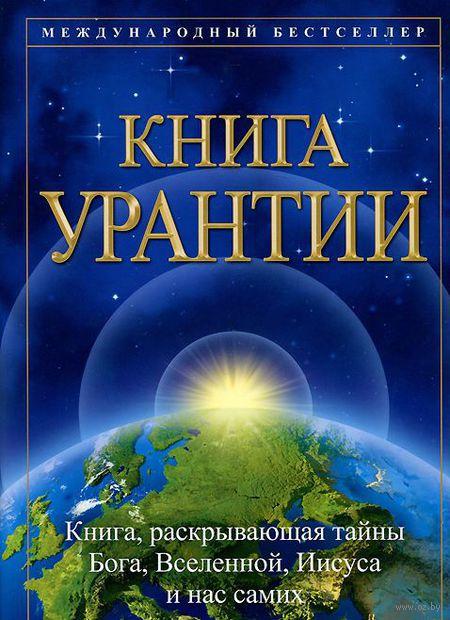Книга Урантии