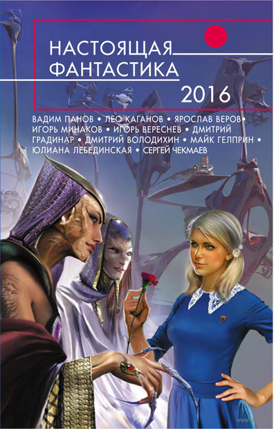 Настоящая фантастика-2016 — фото, картинка