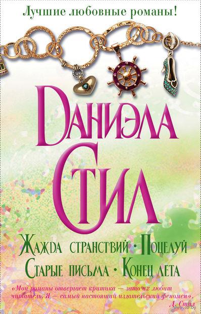 Лучшие любовные романы Даниэлы Стил — фото, картинка