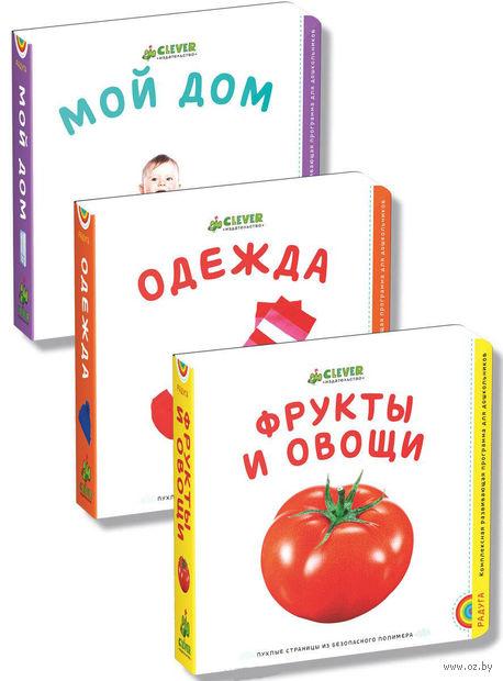 Мягкие книжки для малышей (комплект из 3 книг)