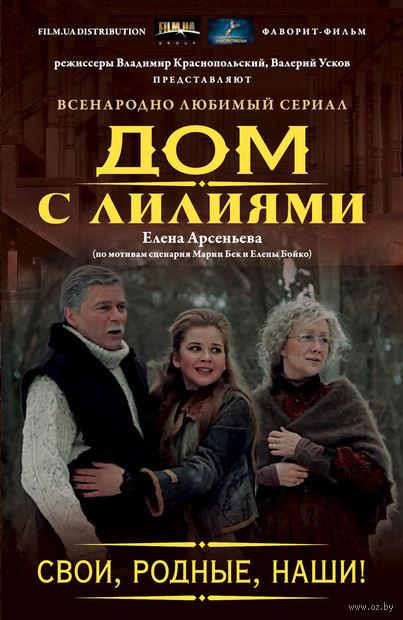 Свои, родные, наши! (м). Елена Арсеньева