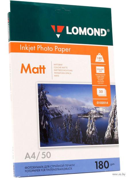 Фотобумага матовая односторонняя Lomond (50 листов; 180 г/м2; А4)
