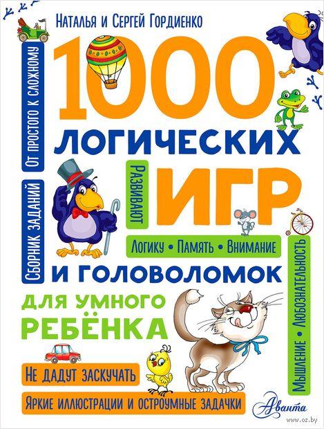 1000 логических игр и головоломок для умного ребенка — фото, картинка