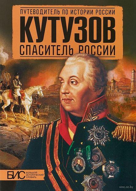 Кутузов. Спаситель России — фото, картинка