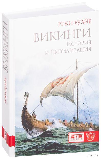 Викинги. История и цивилизация — фото, картинка
