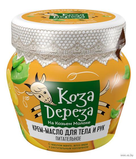 """Крем-масло для тела """"Питательное"""" (175 мл) — фото, картинка"""