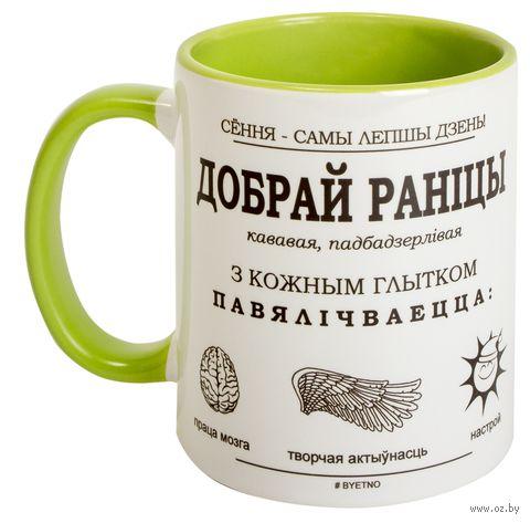 """Кружка """"Добрай раніцы"""" (зеленая; арт. 50.041) — фото, картинка"""