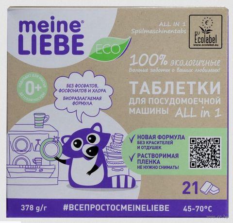 "Таблетки для посудомоечных машин ""Meine Liebe"" (21 шт.) — фото, картинка"