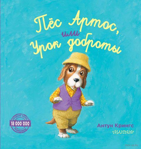 Пёс Артос, или Урок доброты — фото, картинка