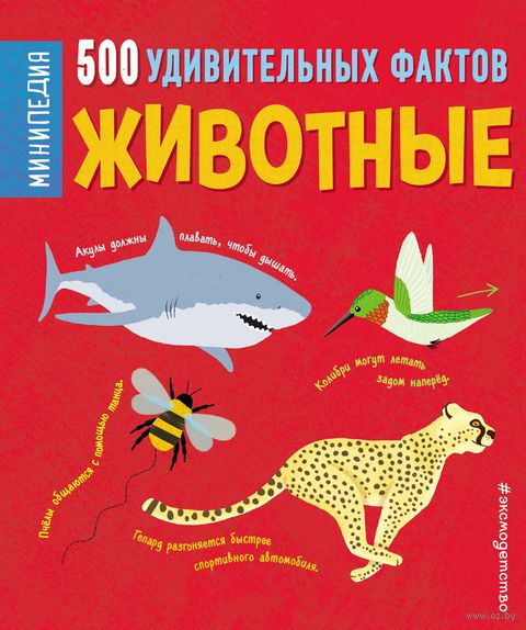 Животные. 500 удивительных фактов — фото, картинка