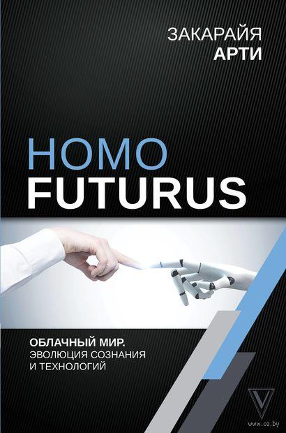 Homo Futurus. Облачный Мир. Эволюция сознания и технологий — фото, картинка