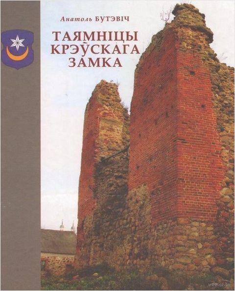 Таямніцы Крэўскага замка — фото, картинка