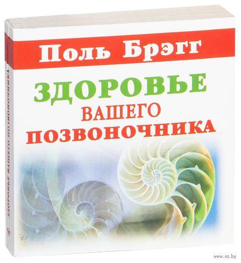 Здоровье вашего позвоночника (миниатюрное издание). Поль Брэгг