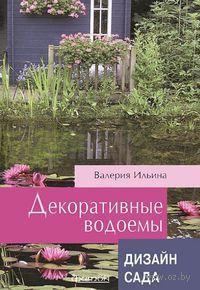 Дизайн сада. Декоративные водоемы. Валерия Ильина