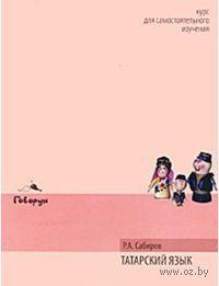 Татарский язык (+ CD). Р. Сабиров