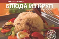 Блюда из круп — фото, картинка