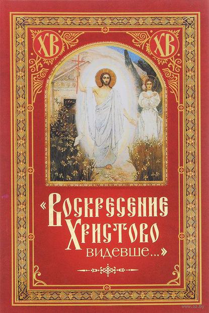"""""""Воскресение Христово видевше..."""". Николай Посадский"""