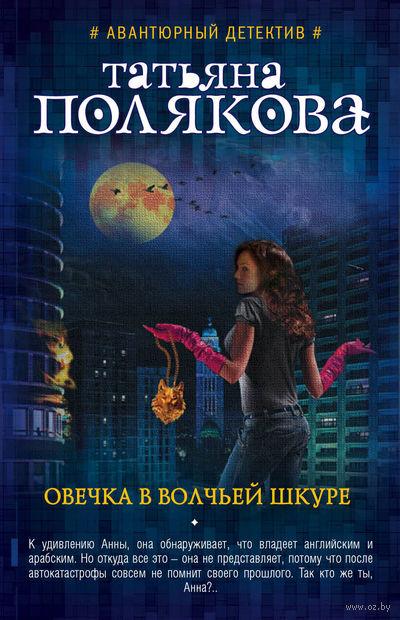 Овечка в волчьей шкуре (м). Татьяна Полякова