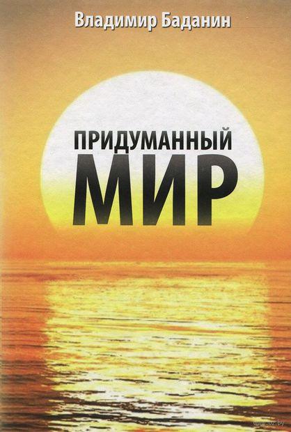 Придуманный мир. Владимир Баданин