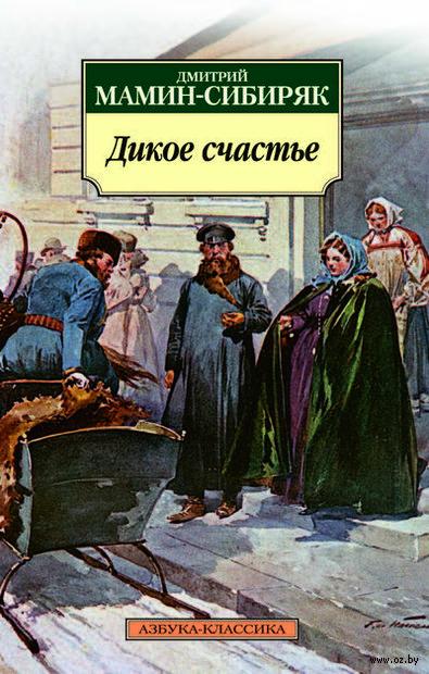 Дикое счастье (м). Дмитрий Мамин-Сибиряк