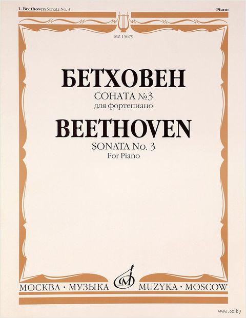 Бетховен. Соната №3 для фортепиано — фото, картинка