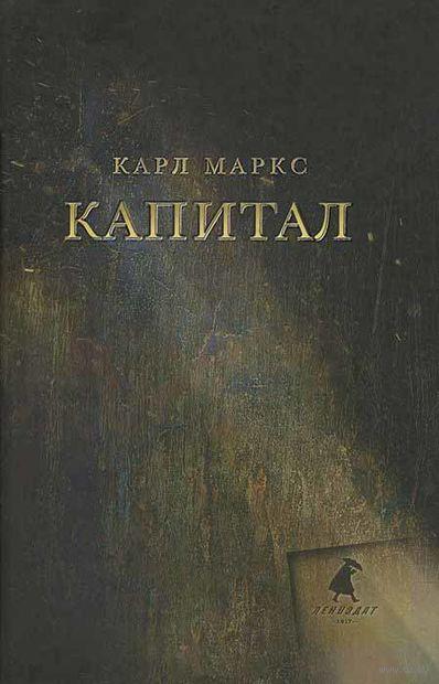 также называли книга капитал карла маркса читать читаю противоречивые отзывы