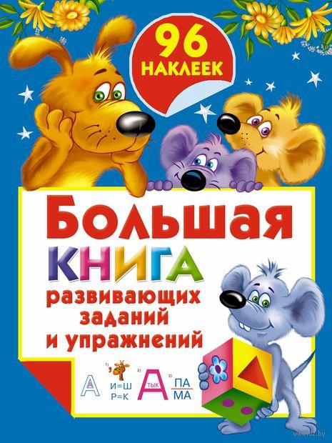Большая книга развивающих заданий и упражнений с наклейками. В. Дмитриева