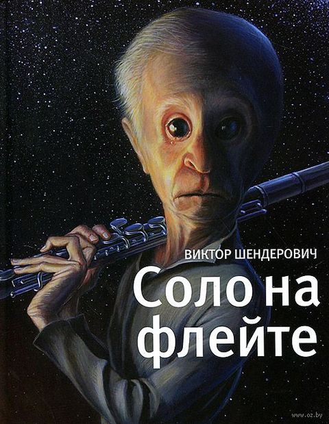 Соло на флейте — фото, картинка