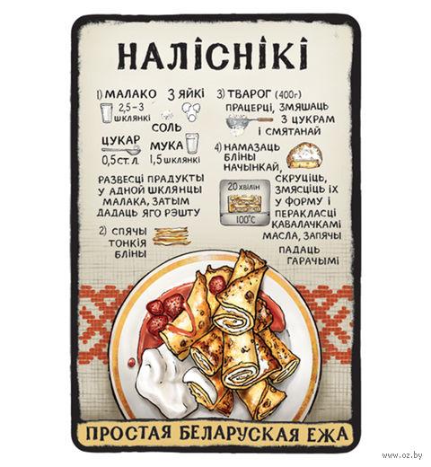 """Магнит сувенирный """"Простая Беларуская ежа. Наліснікі"""" (арт. 1612)"""