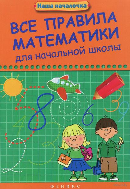Все правила математики для начальной школы. Эмма Матекина