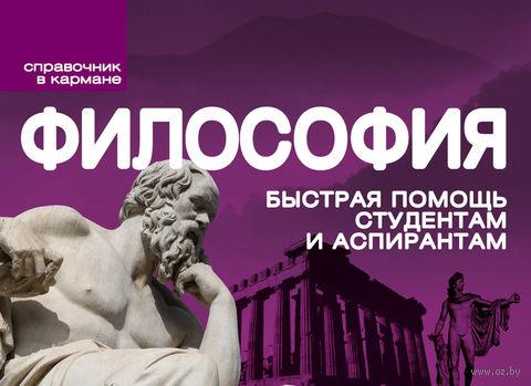 Философия. А. Шкундич, Наталья Баранова