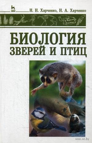 Биология зверей и птиц. Николай Харченко