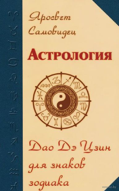Астрология. Дао Дэ Цзин для знаков Зодиака. Яросвет Самовидец