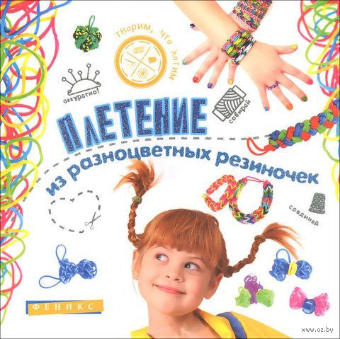 Плетение из разноцветных резиночек. Анна Диченскова
