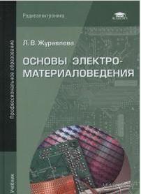 Основы электроматериаловедения. Людмила Журавлева