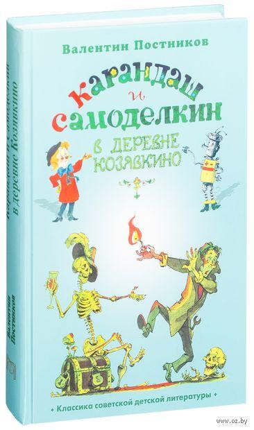Карандаш и Самоделкин в деревне Козявкино. Валентин Постников